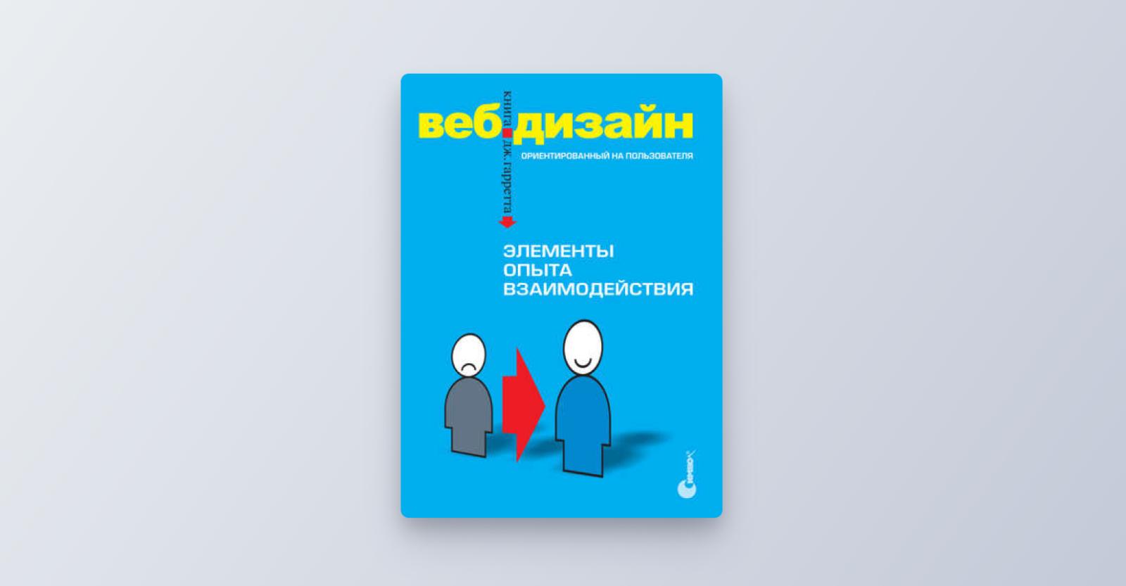 Книга Дж. Гарретта. О культуре создания пользовательского опыта