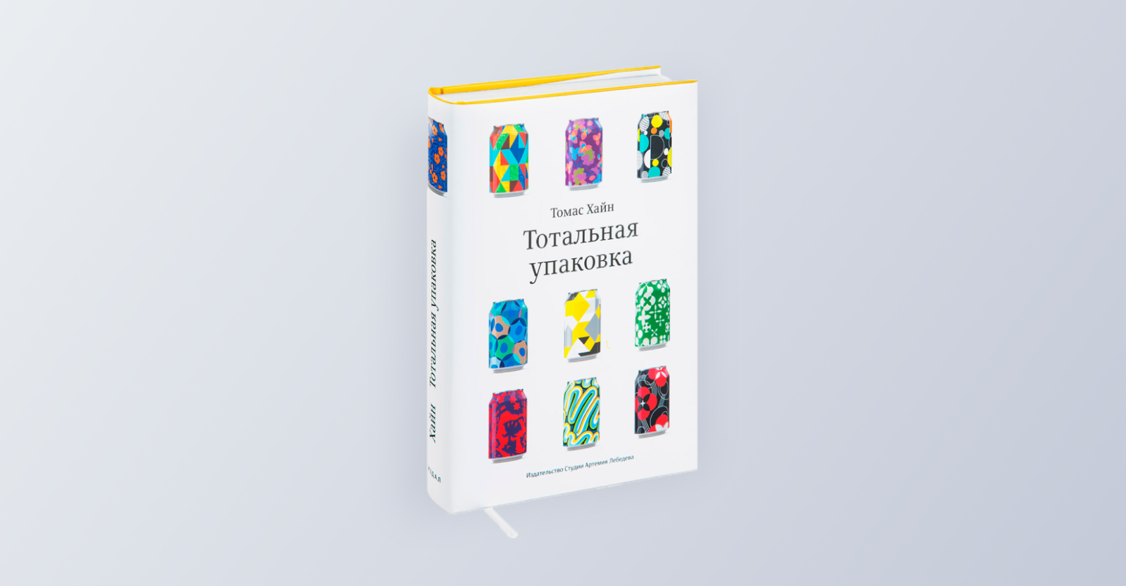 Книга Томаса Хайна «Тотальная упаковка. Неизвестная история и скрытые смыслы завлекательных коробок, банок, бутылок и других емкостей»