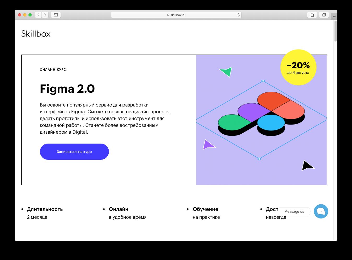 Курс по Figma от Skillbox: 2 месяца. 8 обучающих модулей