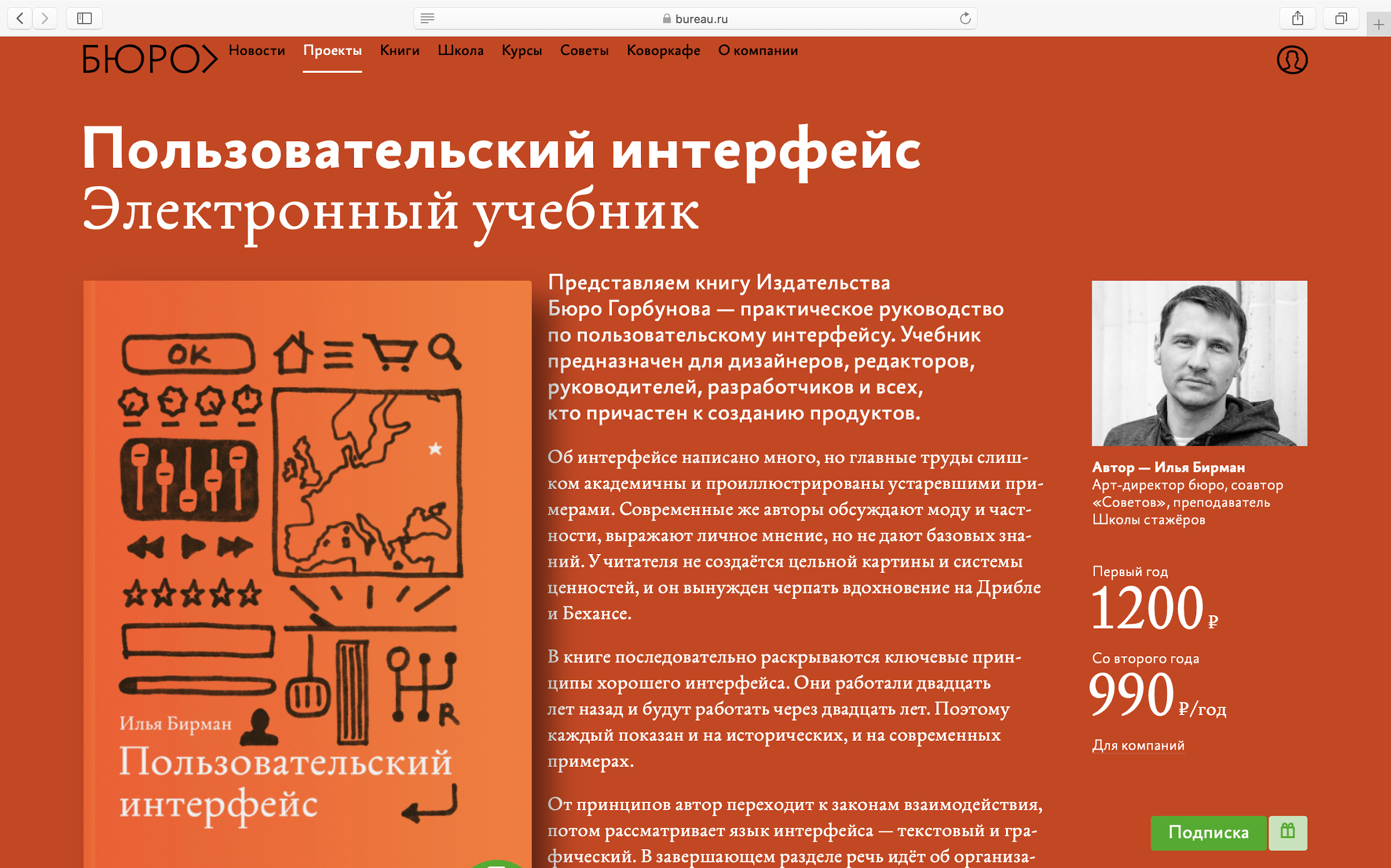 Книга-курс Пользовательский интерфейс издательства Бюро Горбунова — для всех, кто причастен к созданию продуктов