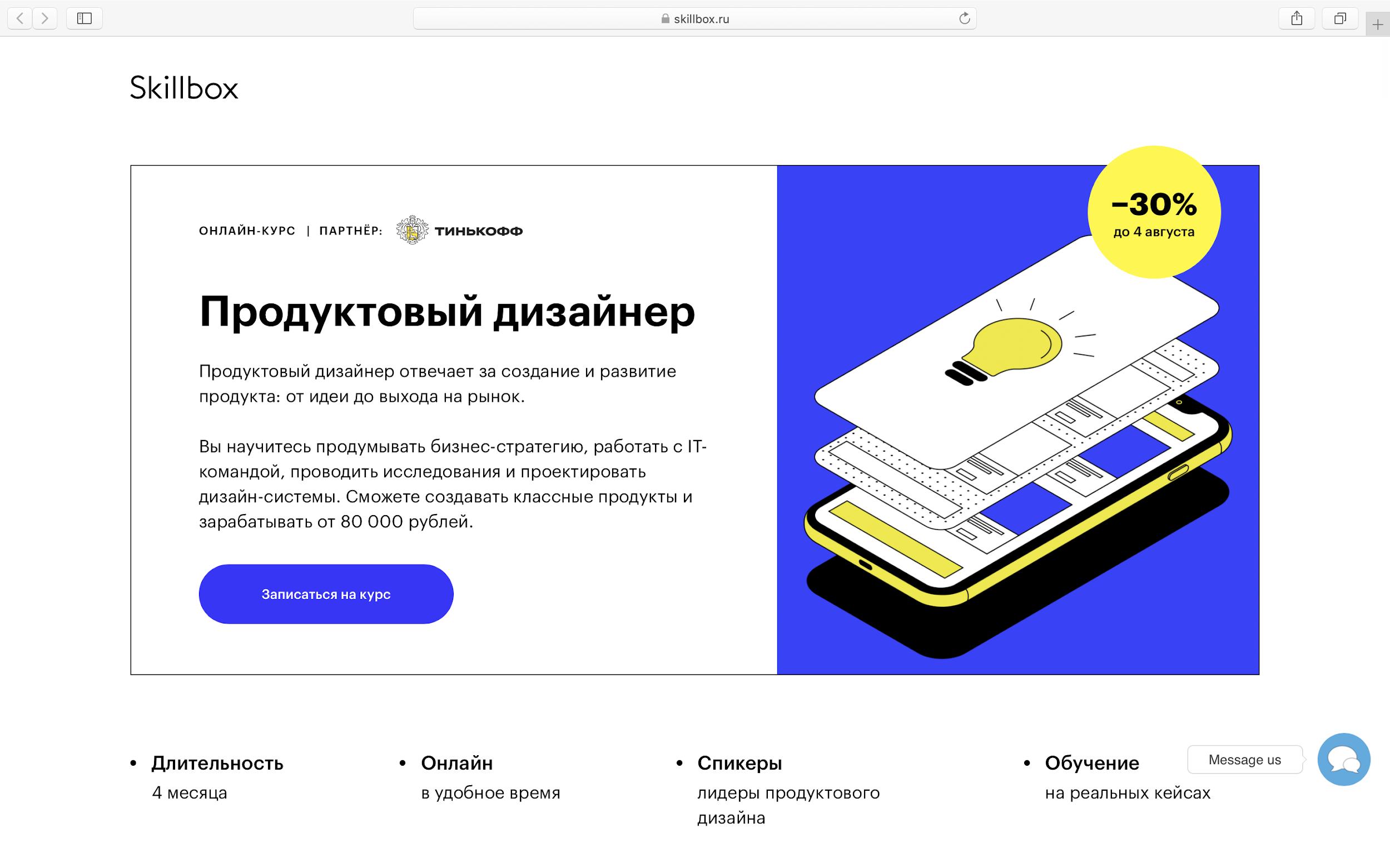 Продуктовый дизайнер от Тинькоф и Skillbox