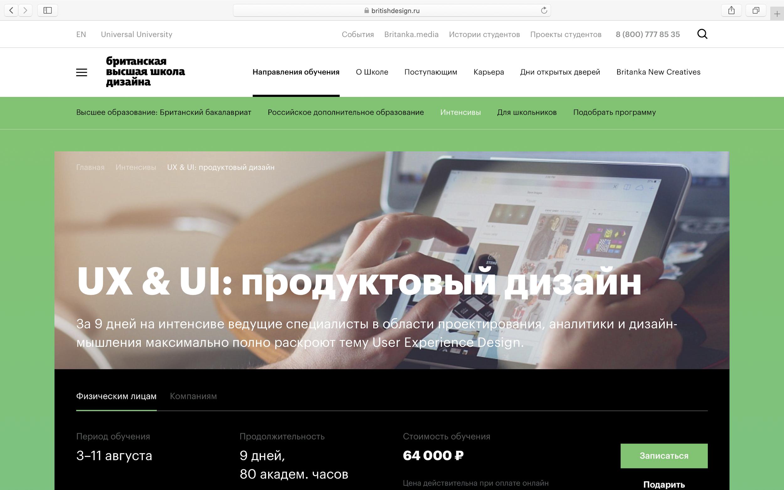 Интенсив UX/UI – Британская высшая школа дизайна