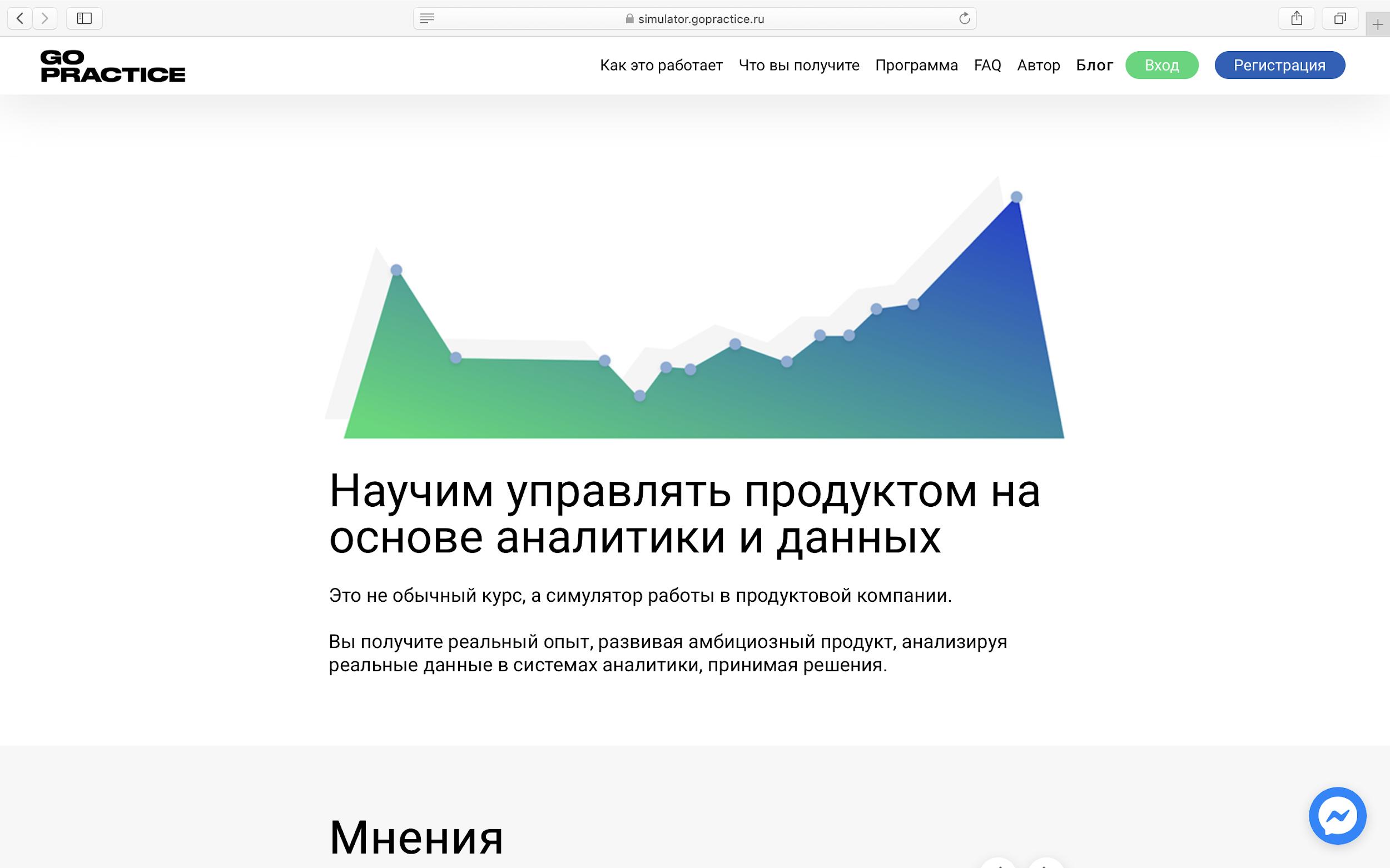 Cимулятор GoPractice – симулятор работы в продуктовой компании