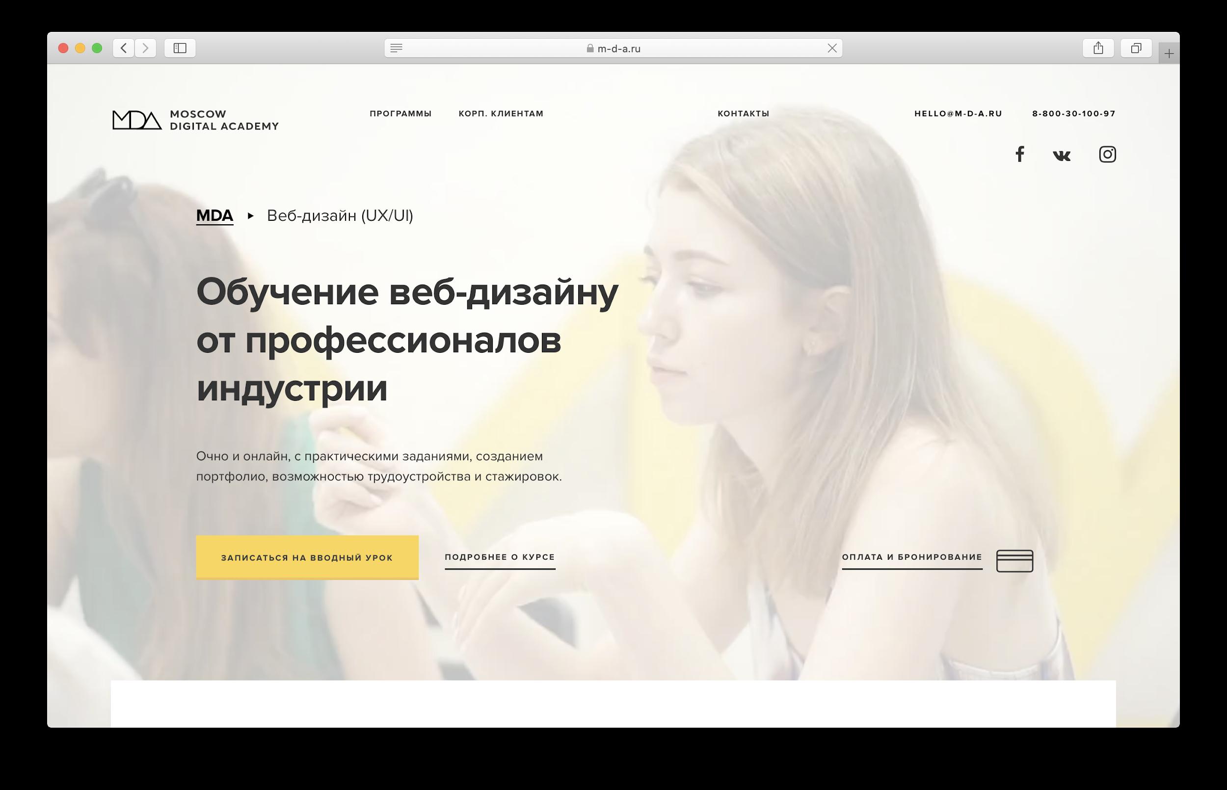 Веб-дизайн (UX/UI) от MDA