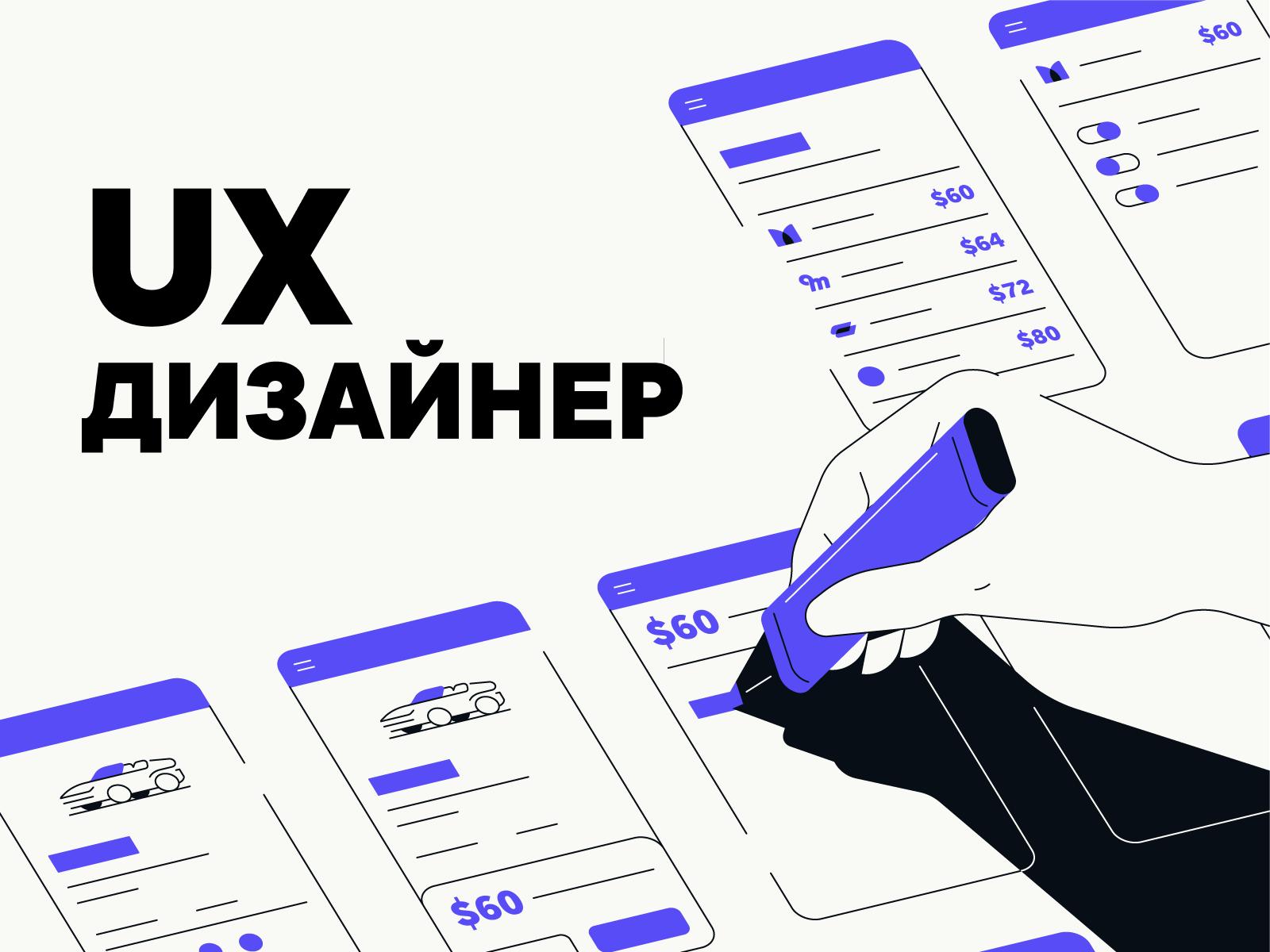 UX-дизайнер за созданием вайрфреймов системы заказа такси