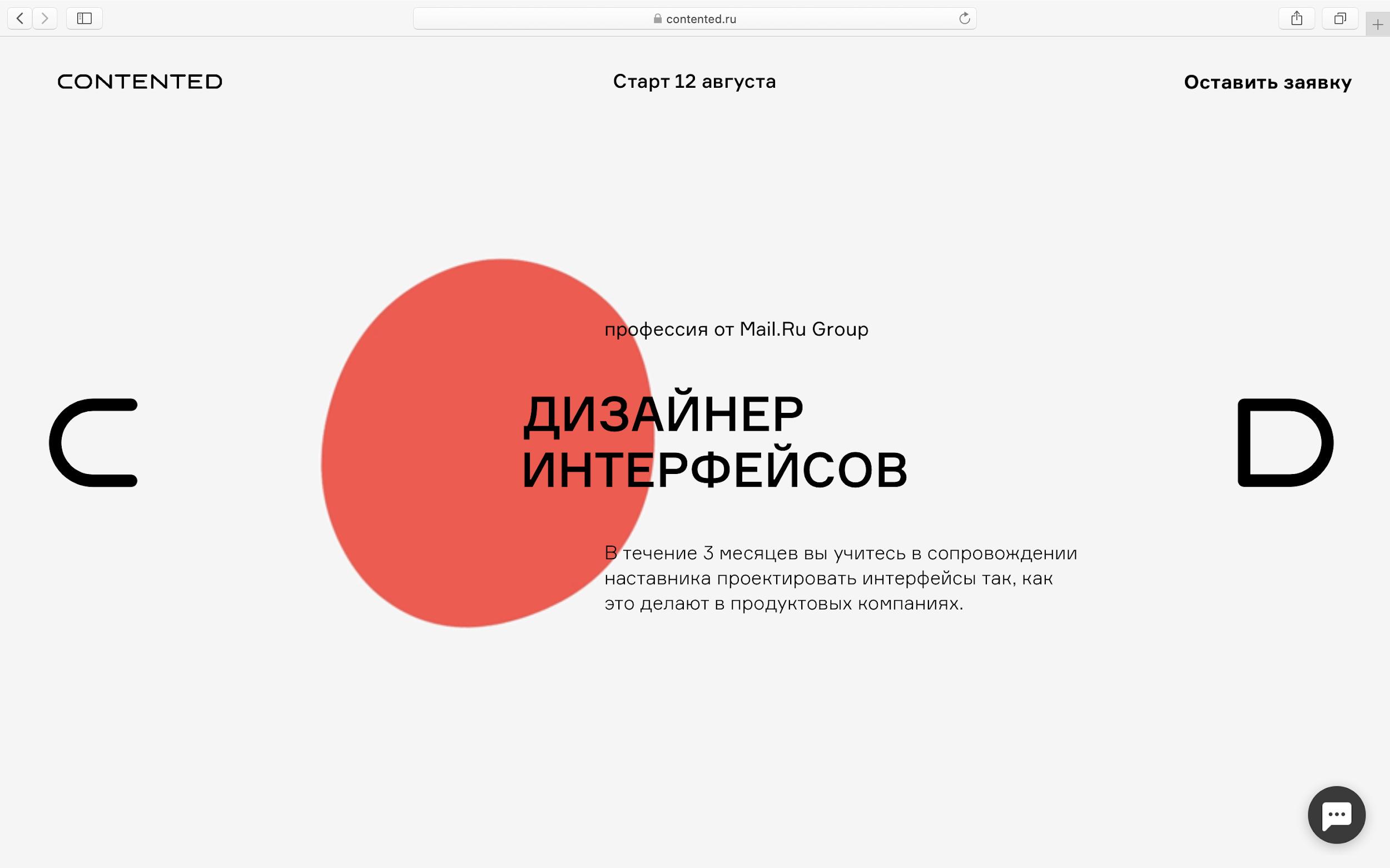 Курс дизайна интерфейсов онлайн - Обучение дизайнеров интерфейсов - Contented