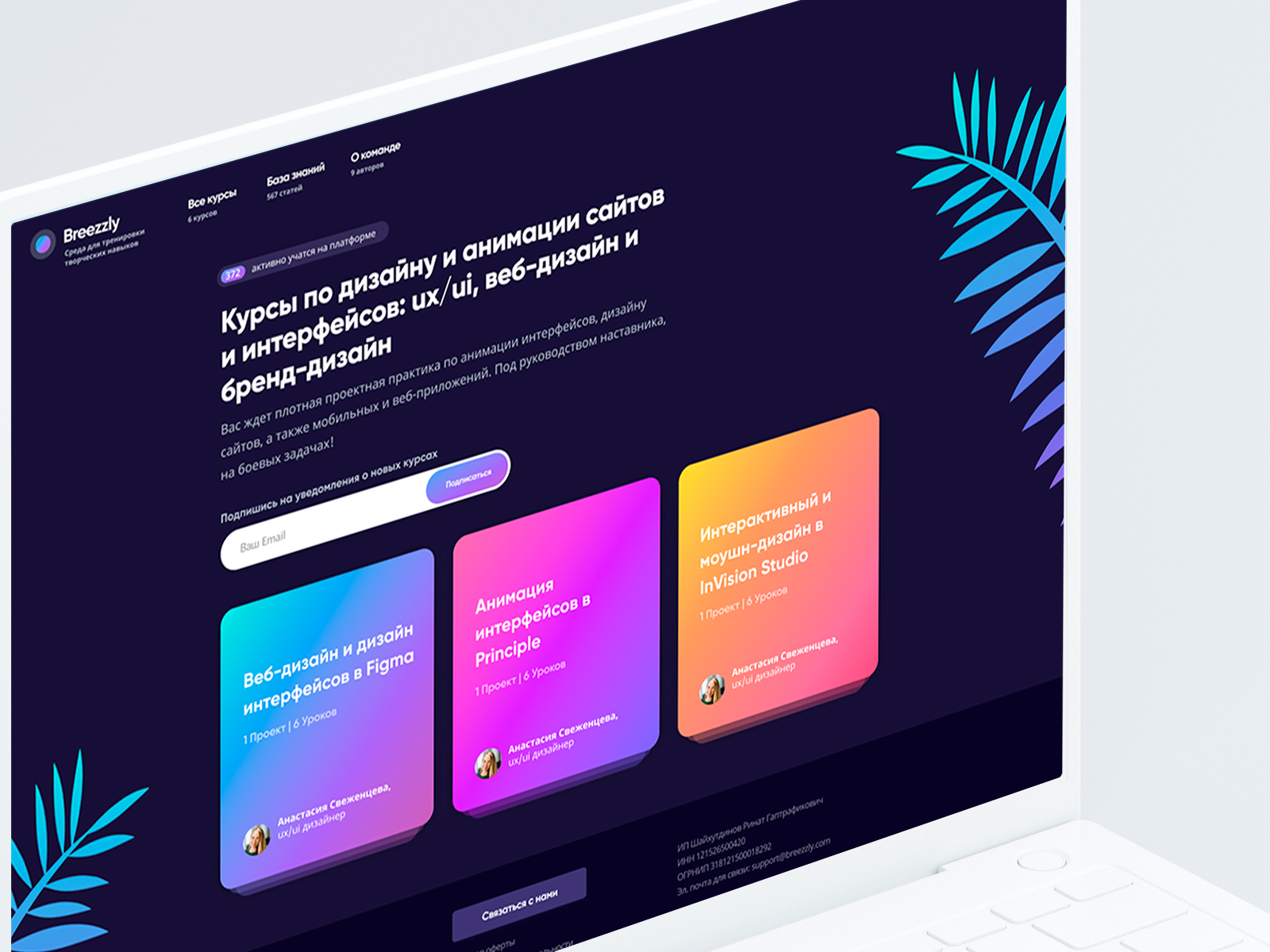 Breezzly – практика по дизайну и анимации сайтов и интерфейсов: ux/ui, веб-дизайн и бренд-дизайн