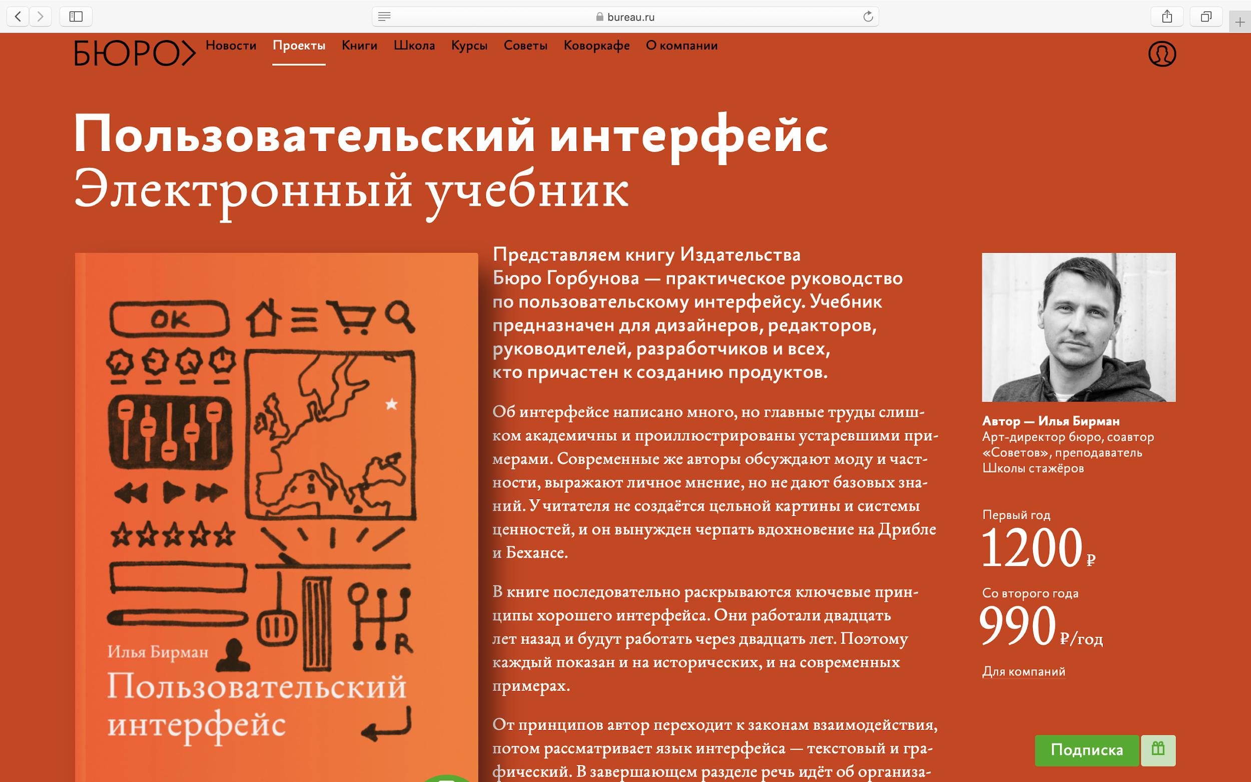 Книга-курс Издательства Бюро Горбунова — практическое руководство по пользовательскому интерфейсу для дизайнеров, редакторов, руководителей, разработчиков и всех, кто причастен к созданию продуктов