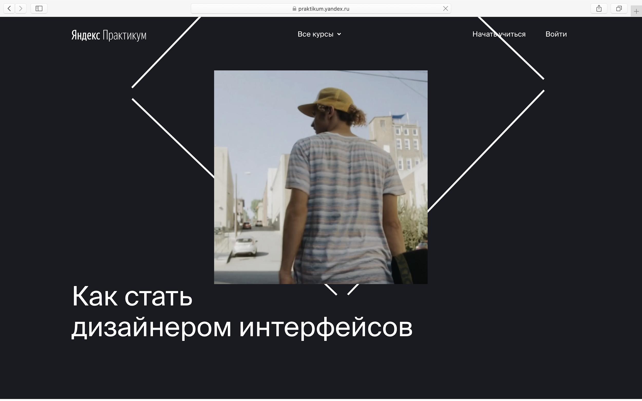 Профессия дизайнер интерфейсов. Обучение в сервисе Яндекс.Практикум