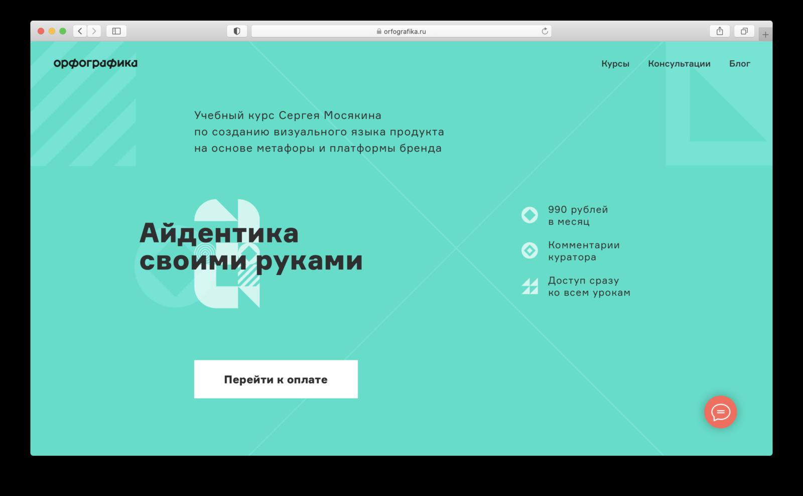 Курс Сергея Мосякина по созданию визуального языка бренда на основе платформы бренда и метафоры.