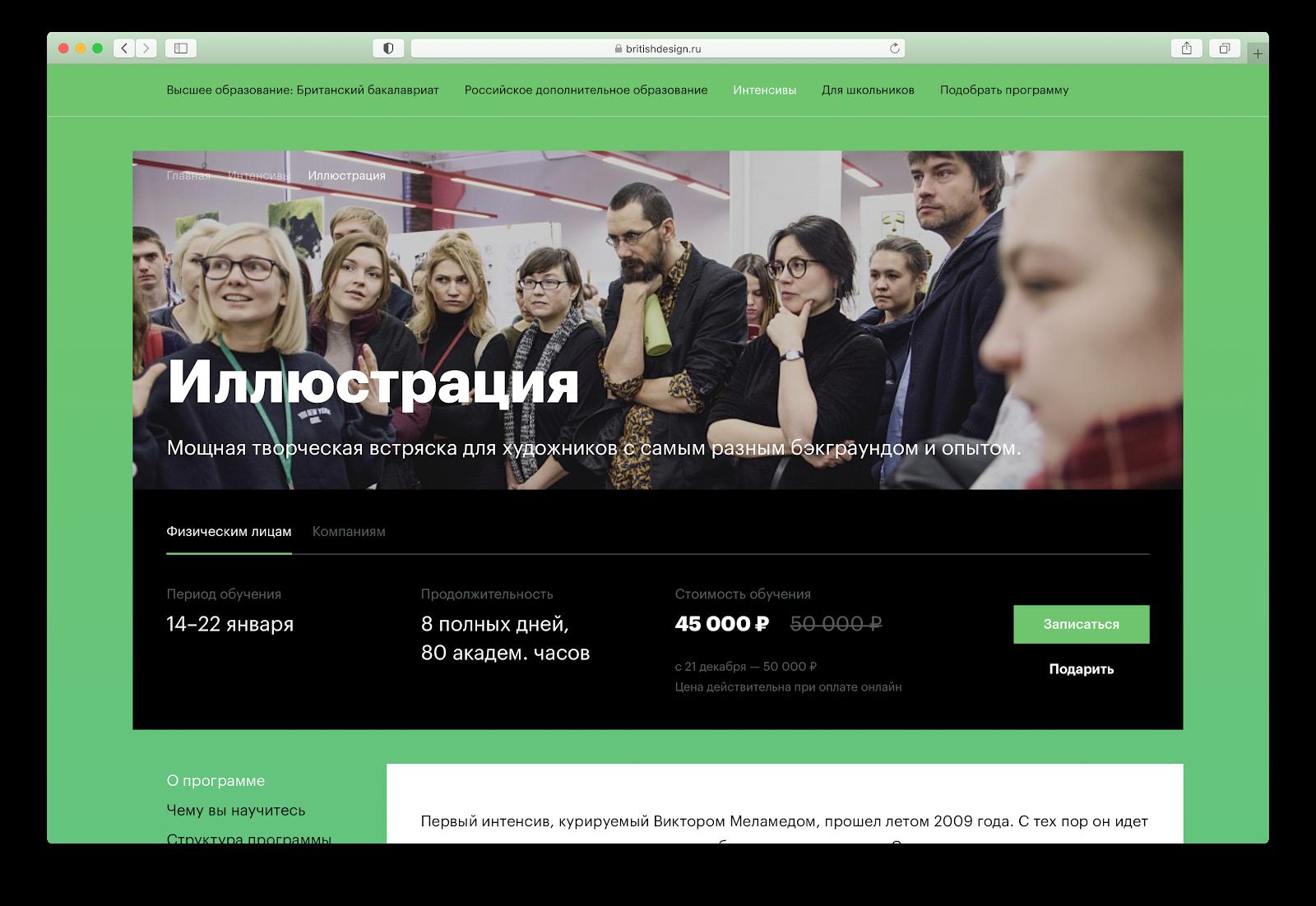 Интенсив по иллюстрации в Москве. Мощная творческая встряска для художников с самым разным бэкграундом и опытом.