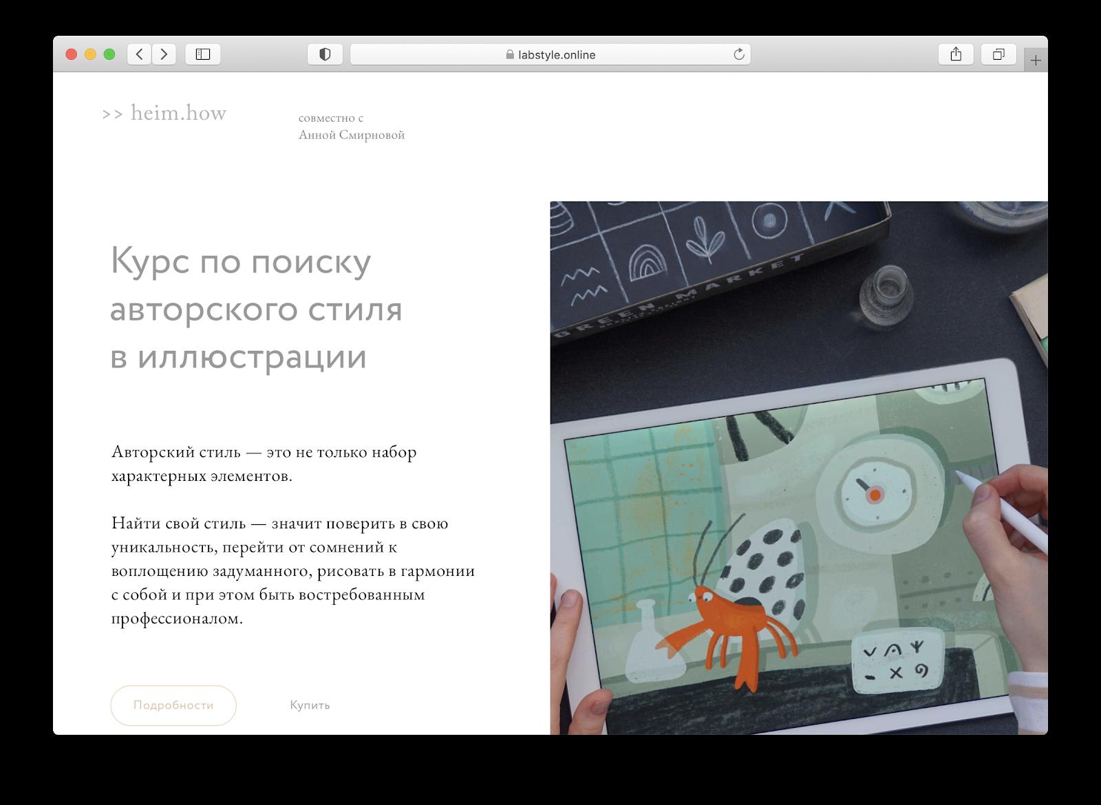 Курс по поиску авторского стиля в иллюстрации