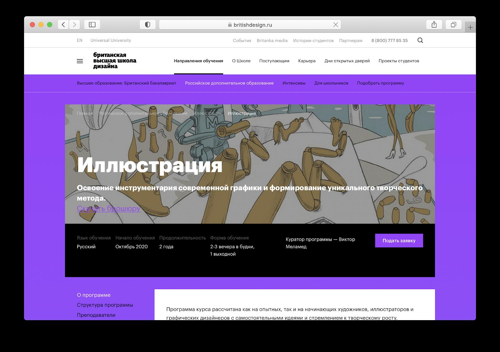 Курсы иллюстрации в Москве, обучение дизайнеров иллюстраторов – Британская высшая школа дизайна