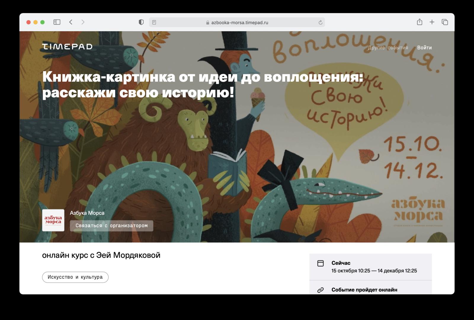 Онлайн-курс «Книжка-картинка от идеи до воплощения: расскажи свою историю»