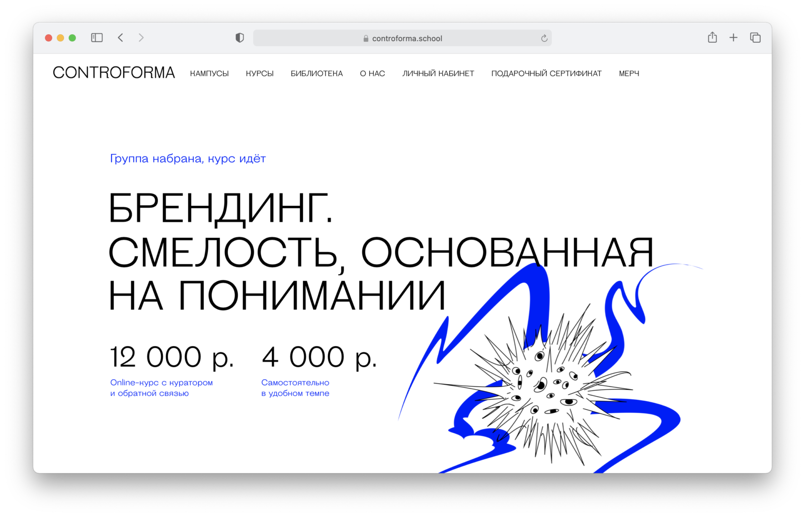 Курс по созданию айдентики и визуальной коммуникации: 2 месяца обучения, все этапы бренд-дизайна, создание собственного проекта