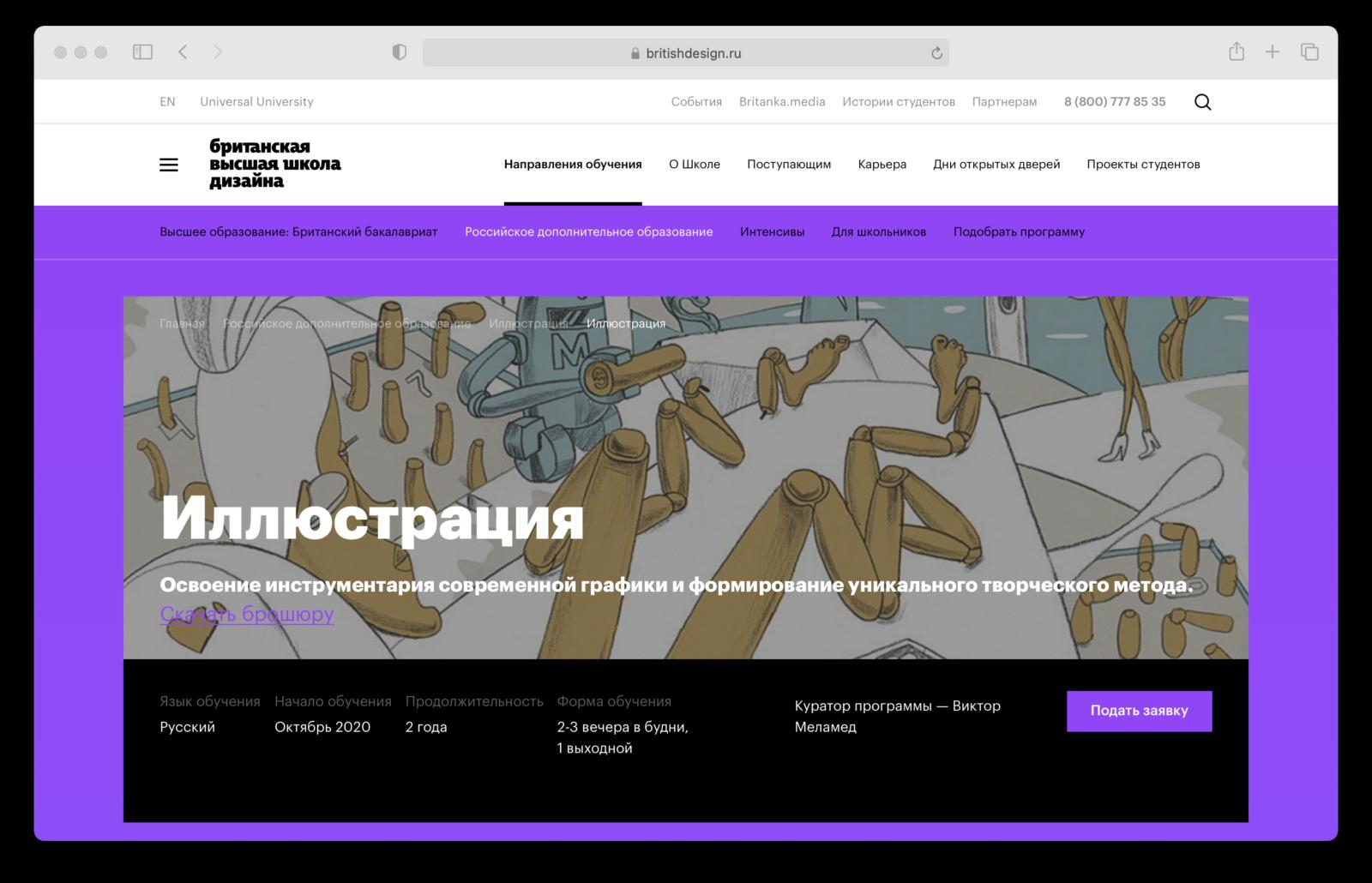 Курсы иллюстрации в Москве, обучение дизайнеров-иллюстраторов – Британская высшая школа дизайна