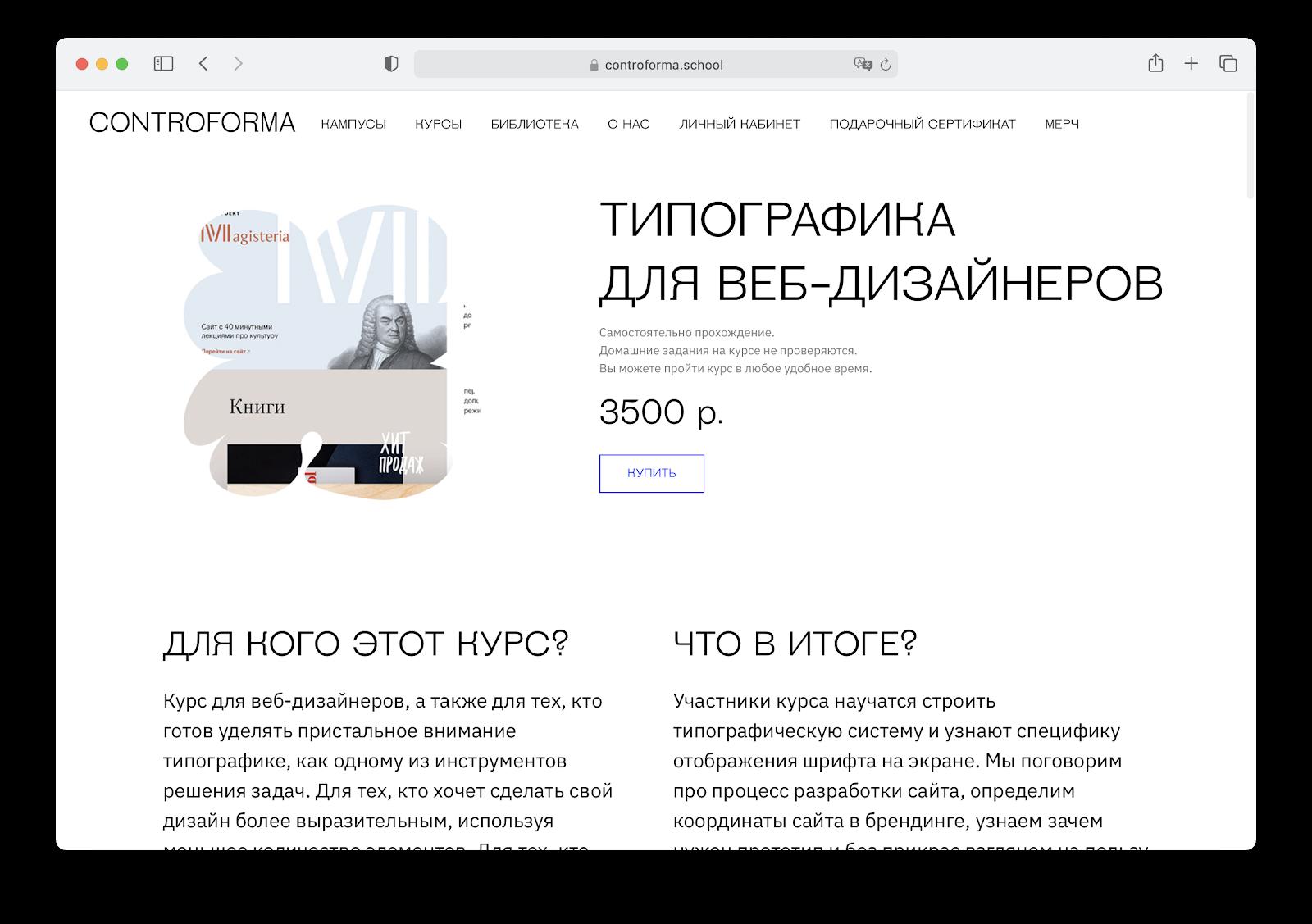 Типографика для веб-дизайнеров от Controforma