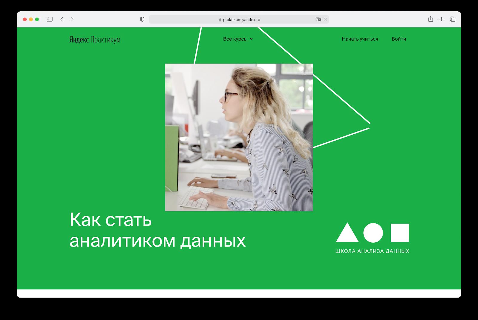 Профессия аналитик данных. Обучение в сервисе Яндекс.Практикум