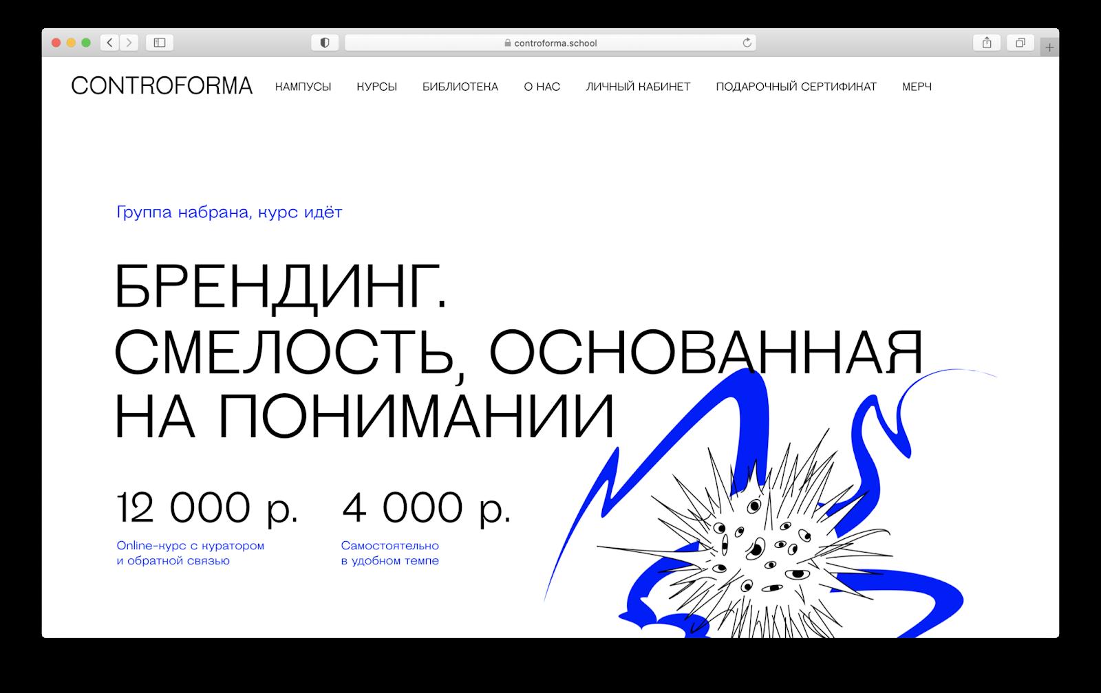 Курс бренд-дизайна онлайн — Controforma