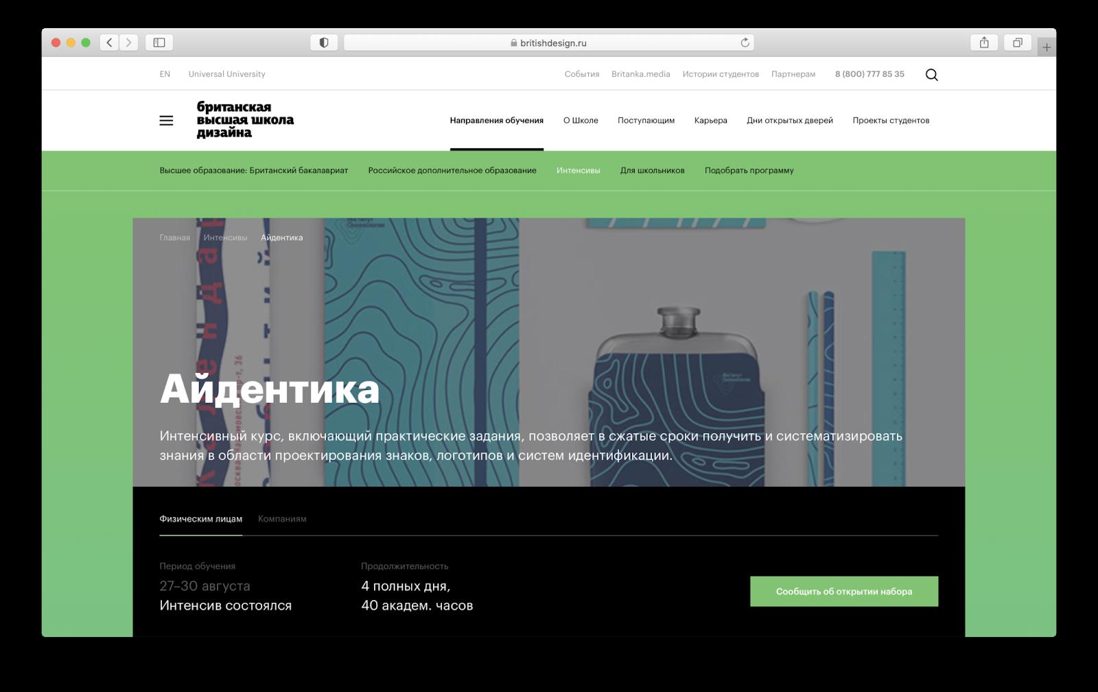Интенсив по графическому дизайну и айдентике в БВШД (офлайн в Москве) — расширь связи и поработай плечом к плечу с экспертами