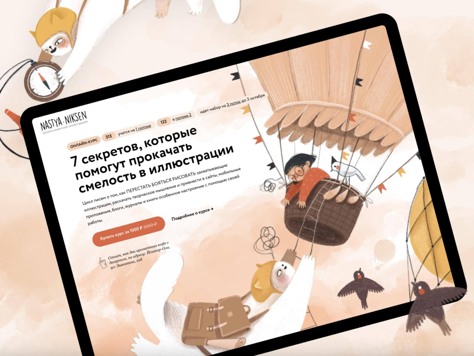 Школа Никсен: создание коммерческих креативов, графики, рекламы, образов, иллюстраций — развитие свободы творческой мысли и мастерства