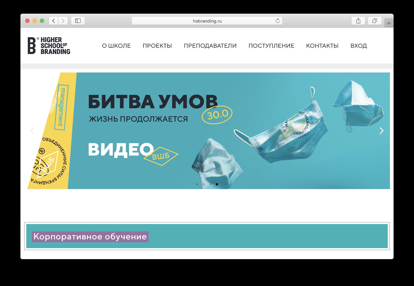 Высшая школа брендинга: ВШБ — высшее образование в бренд-дизайне