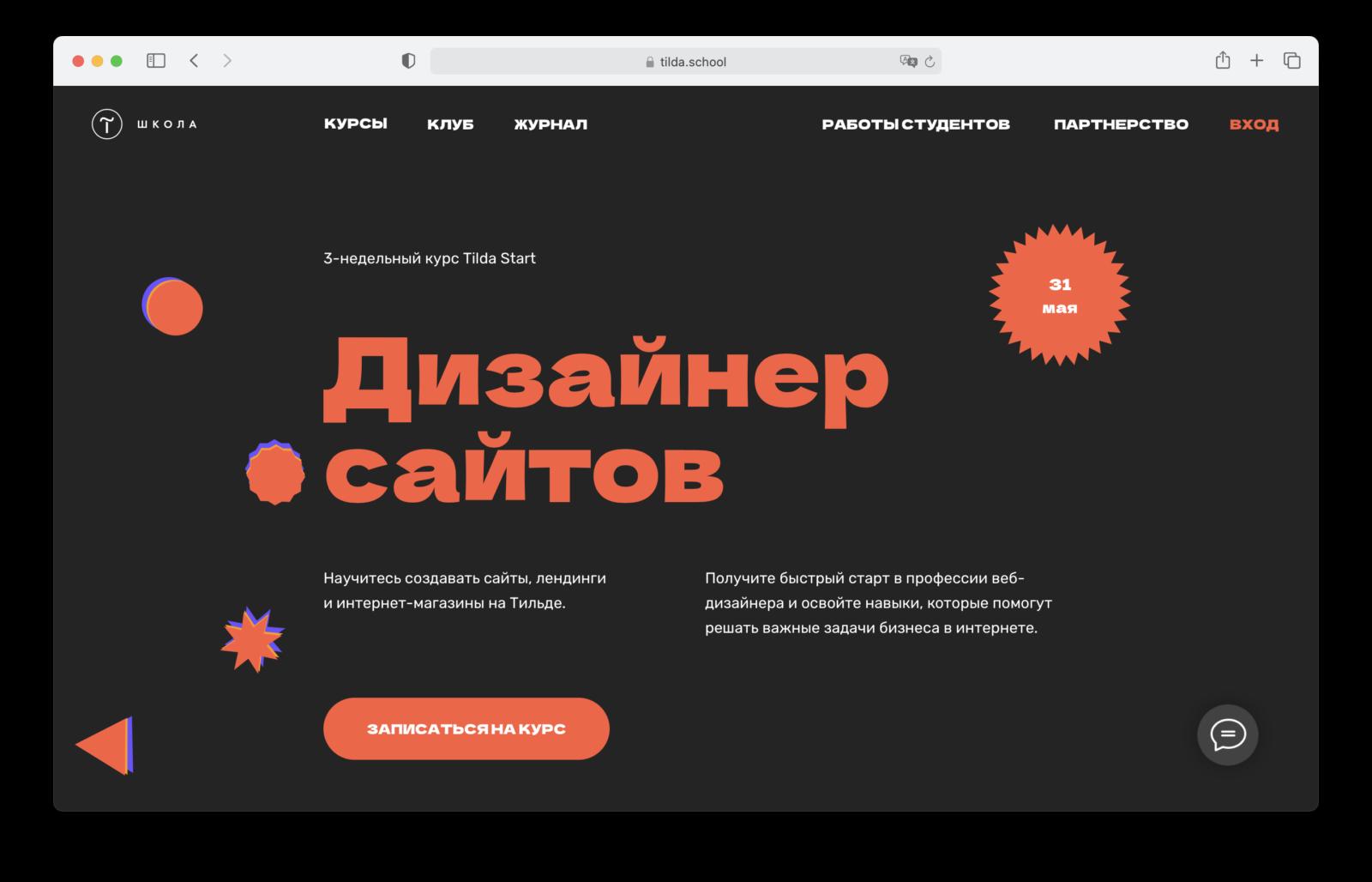 Практический курс по созданию сайтов Tilda Start