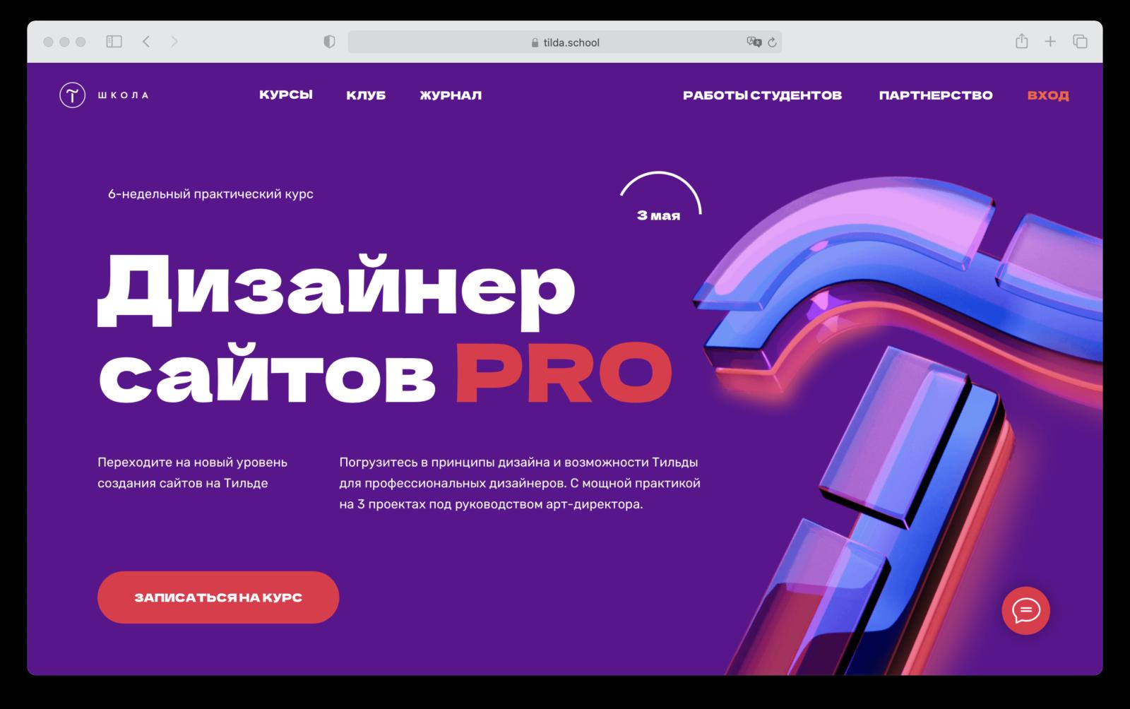 Tilda Pro — продвинутый курс по созданию сайтов | Школа дизайнеров сайтов на Тильде