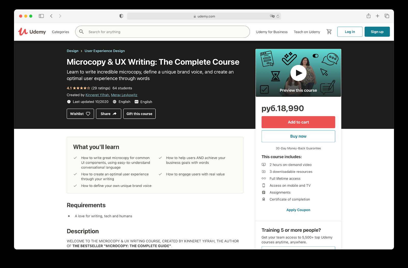 Международный курс UX-писатель от Udemy