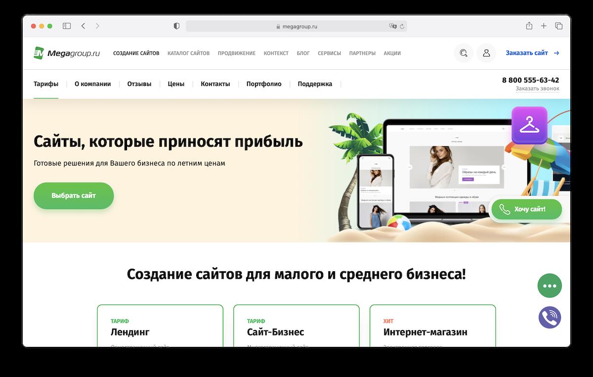 Мегагрупп   Готовые решения для бизнеса и сайты под ключ