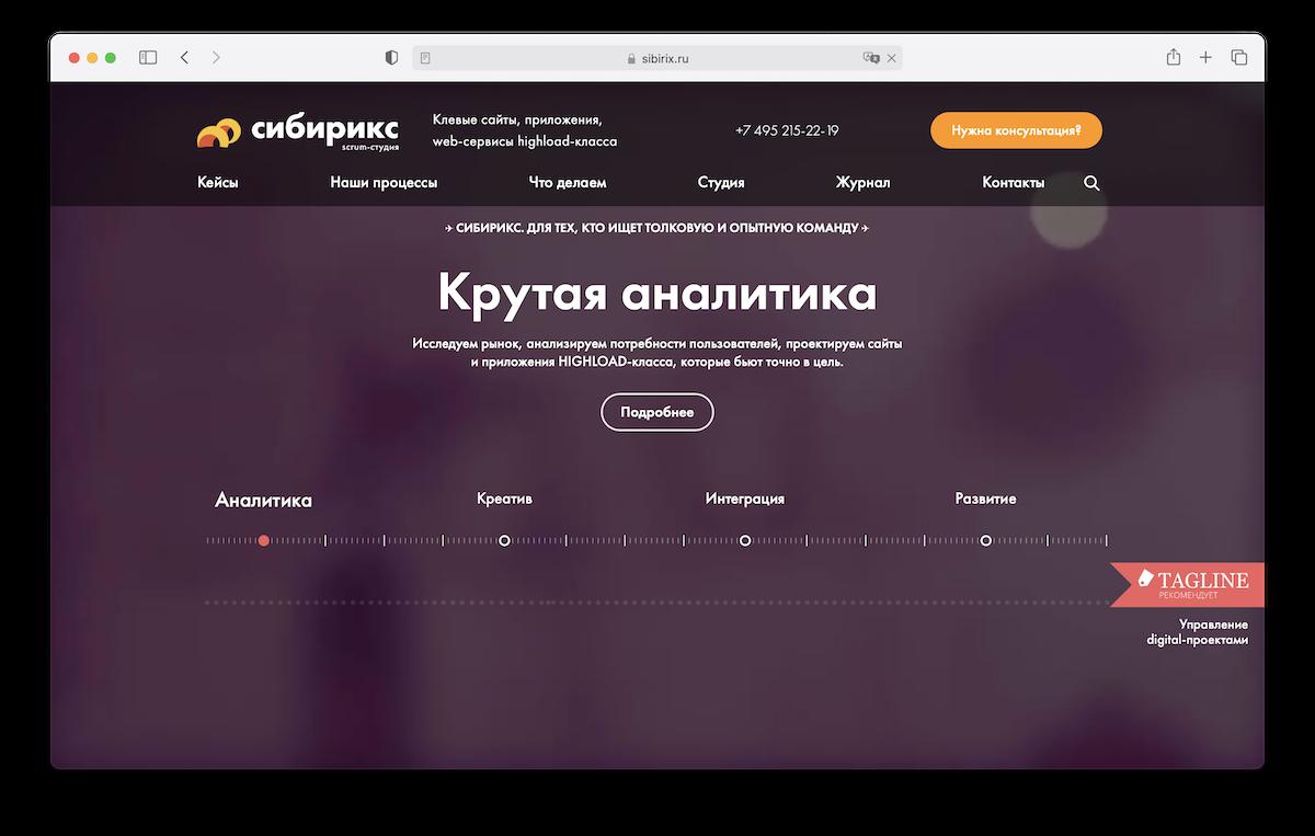 Сибирикс   Разработка клёвых сайтов, интернет-магазинов highload-класса и web-сервисов по SCRUM